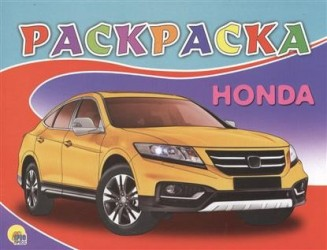 Honda. Раскраска