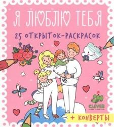 Я люблю тебя. 25 открыток-раскрасок + конверты