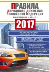 Правила дорожного движения Российской Федерации 2017 по состоянию на 01.09.2017 г.