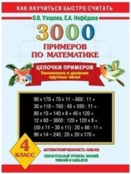 3000 примеров по математике. Цепочки примеров. Умножение и деление круглых чисел. 4 класс