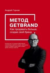 Метод GETBRAND. Как продавать больше, создав свой бренд