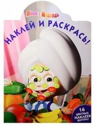 """Наклей и раскрась! № НР 15130 (""""Маша и Медведь"""") 16 цветных наклеек внутри!"""
