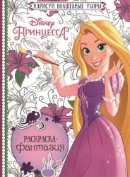 "Раскраска-фантазия № РФ 1602 (""Принцессы"")"