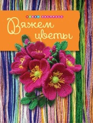 Вяжем цветы