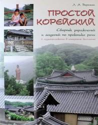 Простой корейский. Сборник упражнений и заданий по практике речи + Аудиоприложение в интернете бесплатно. Учебно-методическое пособие