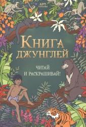 Книга джунглей. Читай и раскрашивай