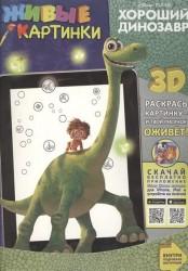 Живые картинки. Хороший динозавр. 3D