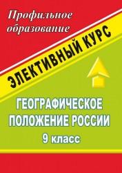 Географическое положение России. 9 класс. Элективный курс