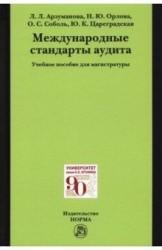 Международные стандарты аудита: Учебное пособие для магистратуры