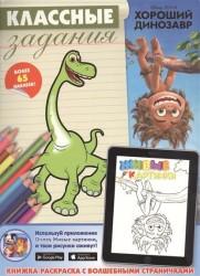 Хороший динозавр. Классные задания. Книжка-раскраска с волшебными страничками. Более 65 наклеек!