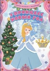 У принцесс Новый год. Раскраска (+ наклейки)