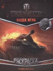 World of Tanks. Раскраска. Техника СССР и КНР (наклейки внутри!)