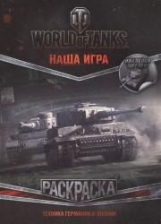 World of Tanks. Раскраска. Техника Германии и Японии (наклейки внутри!)