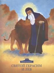 Святой Герасим и лев. Книжка-раскраска