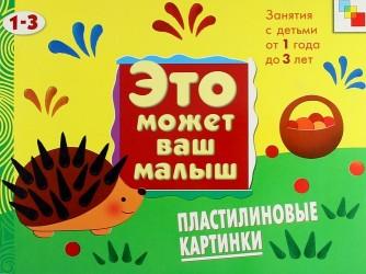 Пластилиновые картинки 1 Это может Ваш малыш (1-3 года)