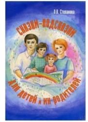 Сказки-подсказки для детей и их родителей. Книга со сказками, рекомендациями и играми + листы с рисунками для раскрашивания
