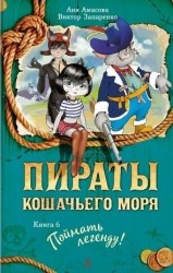 Пираты Кошачьего моря. Книга 6. Поймать легенду! : повесть
