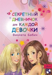 Секретный дневничок для каждой девочки