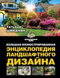 Большая иллюстрированная энциклопедия ландшафтного дизайна