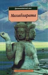 Махабхарата, или Сказание о великой битве потомков Бхараты.