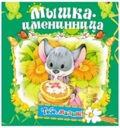 Мышка-именинница. Книжка-раскладушка