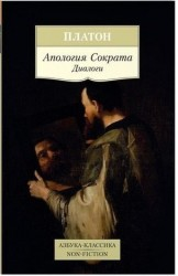 Апология Сократа. Диалоги