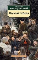 Василий Теркин: Книга про бойца