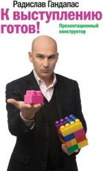 К выступлению готов! Презентационный конструктор(7-е издание)