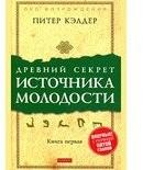 Древний секрет источника молодости Кн.1 Секреты омоложения