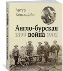 Англо-бурская война (1899-1902)
