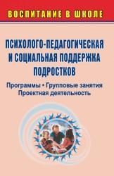 Психолого-педагогическая и социальная поддержка подростков: программы, групповые занятия, проектная деятельность