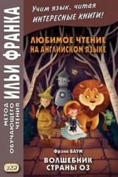 Любимое чтение на английском языке. Фрэнк Баум. Волшебник страны Оз = L. Frank Baum. The Wonderful Wizard of Oz
