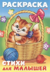 Кошечка в корзинке. Стихи для малышей. Раскраска