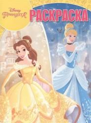"""Волшебная раскраска № РК 16097 (""""Принцессы Disney"""")"""