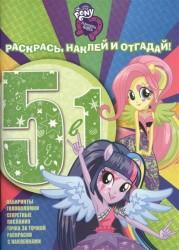 """Раскрась, наклей и отгадай! 5 в 1 РН05-1 № 1608 (""""Мой маленький пони: Девочки из Эквестрии"""")"""