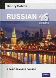 Russian 16 lessons.A basic training course (Русский язык для англичан)