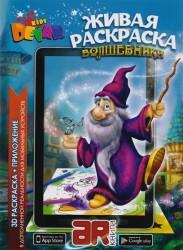 Живая раскраска «Волшебники»