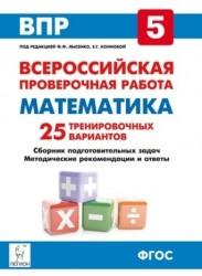 Математика. 5 класс. Подготовка к всероссийским проверочным работам. 25 тренировочных вариантов: учебно-методическое пособие. 2-е издание, дополненное