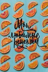 Мои любимые рецепты. Книга для записи рецептов (Апельсиновые дольки)