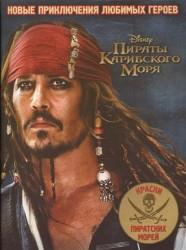 """Раскраска № 1702 (""""Пираты Карибского Моря"""")"""