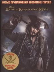 """Раскраска № 1701 (""""Пираты Карибского Моря"""")"""