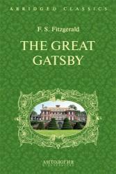Великий Гэтсби (The Great Gatsby). Адаптированная книга для чтения на англ. языке. Intermediate