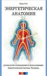 Энергетическая анатомия: Руководство к пониманию и использованию Энергетической Системы Человека