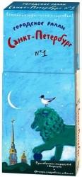Городское ралли. Санкт-Петербург №1. Игра по краеведению для всей семьи (9 карт + брошюра)