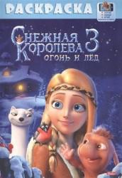Раскраска Снежная Королева 3. Огонь и лед