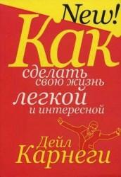 Как сделать свою жизнь лёгкой и интересной (3-е изд.)