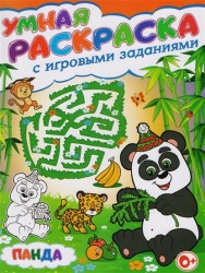 Панда. Умная раскраска с игровыми заданиями