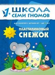 Пластилиновый снежок. Для занятий с детьми от 1 до 2 лет