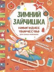 Зимний зайчишка. Книжка раскраска-аппликация