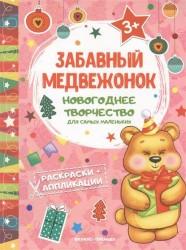 Забавный медвежонок. Книжка раскраска-аппликация